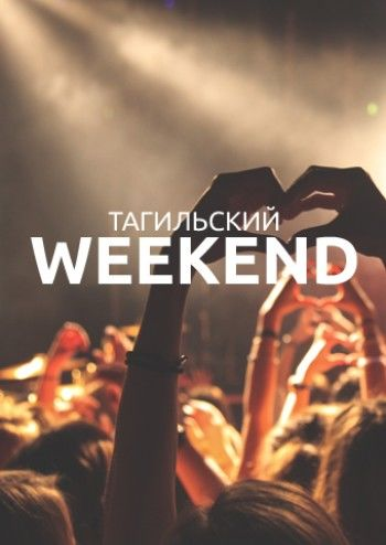 Тагильский weekend топ-17: День молодёжи, стендап и dj из Москвы
