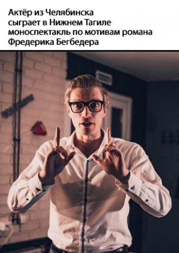 Актёр из Челябинска сыграет в Нижнем Тагиле моноспектакль по мотивам романа Фредерика Бегбедера