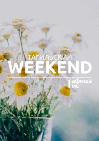 Тагильский weekend топ-12: Семейные ценности, новая галерея и музыка со всего мира