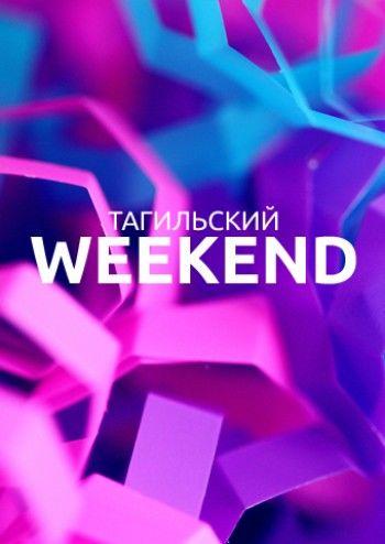 Тагильский weekend топ-10: Люк Бессон, визуальное ассорти и День района