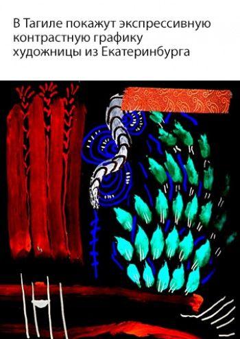 В Тагиле покажут экспрессивную контрастную графику художницы из Екатеринбурга