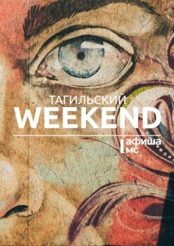 Тагильский weekend топ-11: легендарный сыщик, летний фестиваль и джаз