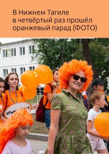 «Остались только самые стойкие». В Нижнем Тагиле в четвёртый раз прошёл оранжевый парад (ФОТО)