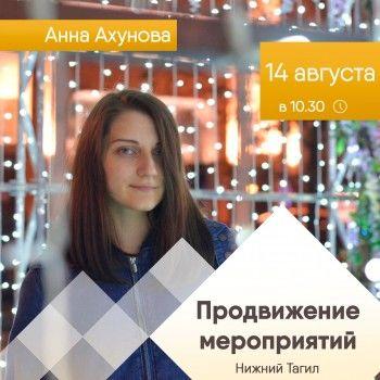 Редактор «Афиши» АН «Между строк» Анна Ахунова расскажет на бизнес-завтраке в «Демидов Плазе», как продвигать мероприятия