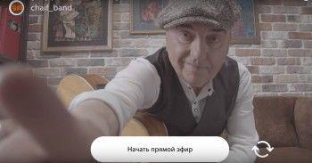В новом клипе группы «Чайф» снялись Гарик Сукачёв, Шура Би-2, Андрей Мерзликин