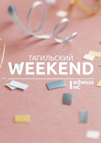 Тагильский weekend топ-11: День города, поэзия и Тарантино