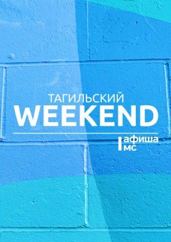 Тагильский weekend топ-10: акула-убийца, театралы и российский андеграунд