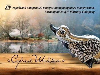 Литературный конкурс «Серая шейка» завершает приём работ