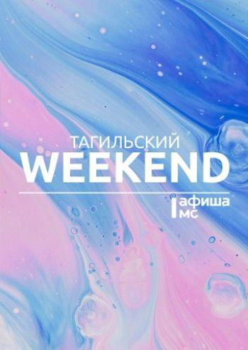 Тагильский weekend топ-11: польская фотография, кораблекрушение и фестиваль