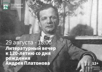 В Нижнем Тагиле отметят 120-летие Андрея Платонова