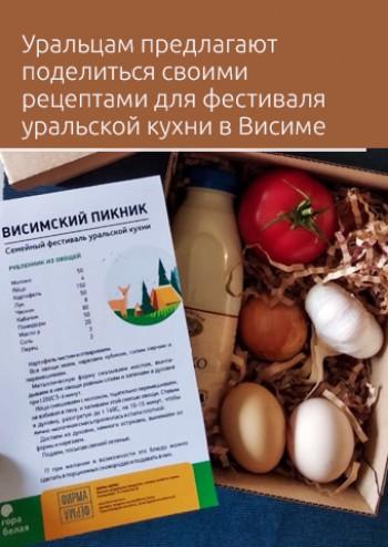 «Битые» огурцы и скоблянка из свинины. Уральцам предлагают поделиться своими рецептами для фестиваля уральской кухни в Висиме