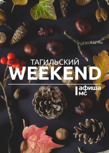 Тагильский weekend топ-13: невесомость, городские танцы и злобный клоун