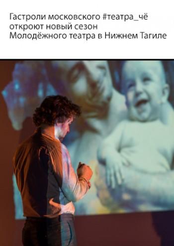Гастроли московского #театра_чё откроют новый сезон Молодёжного театра в Нижнем Тагиле