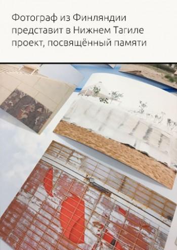 Фотограф из Финляндии представит в Нижнем Тагиле проект, посвящённый памяти