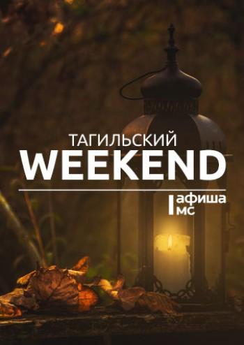Тагильский weekend топ-14: финский фотограф, мистика и рок-н-ролл