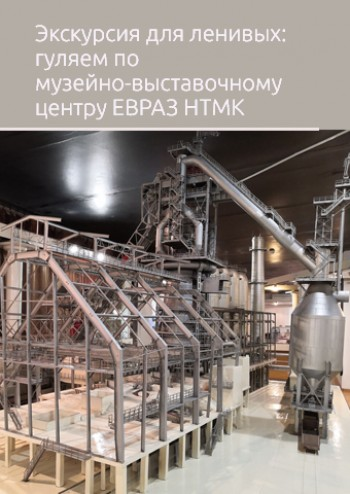 Экскурсия для ленивых: гуляем по музейно-выставочному центру ЕВРАЗ НТМК (ФОТО, ВИДЕО)