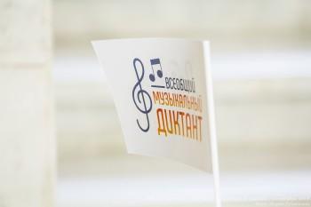 Нижний Тагил присоединится к международной акции «Всеобщий музыкальный диктант»
