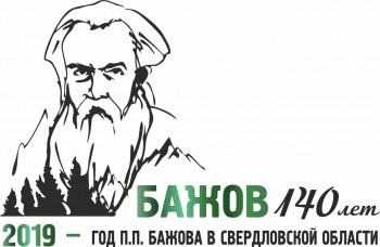 Краеведы со всей страны собрались в Екатеринбурге, чтобы обсудить творчество Бажова