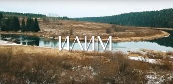 Фильм тагильских журналистов о посёлке Илим признан лучшим на фестивале «Вверх по вертикали»