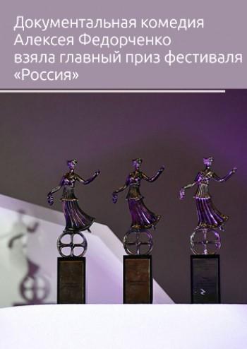 Документальная комедия Алексея Федорченко взяла главный приз фестиваля «Россия»