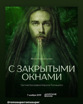 Журналист Роман Супер опубликовал трейлер фильма о Децле