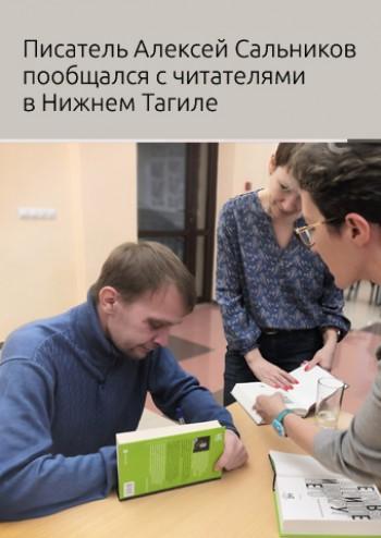«Я всегда ощущал себя рядовым в литературе». Писатель Алексей Сальников пообщался с читателями в Нижнем Тагиле
