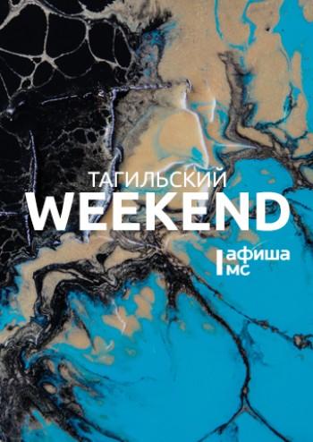 Тагильский weekend топ-10: смотрим новое «Сияние», мастерим куклу-марионетку и идём на презентацию сборника стихов
