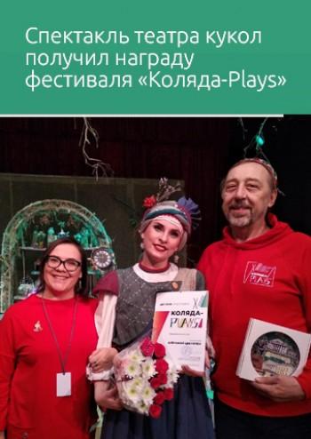 Спектакль театра кукол Нижнего Тагила получил награду фестиваля «Коляда-Plays»