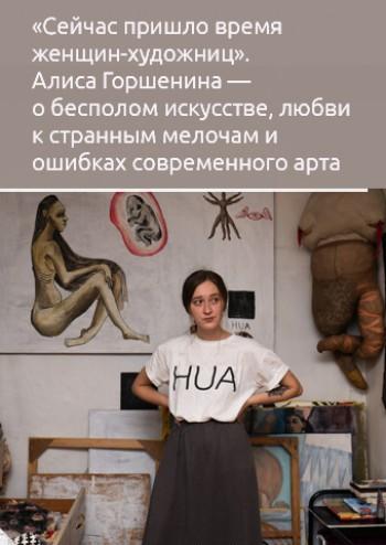 «Сейчас пришло время женщин-художниц». Алиса Горшенина — о бесполом искусстве, любви к странным мелочам и ошибках современного арта