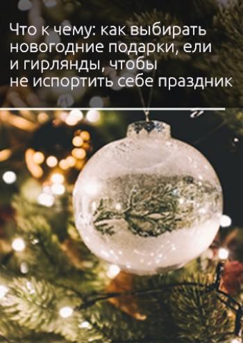Что к чему: как выбирать новогодние подарки, ели и гирлянды, чтобы не испортить себе праздник