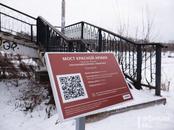 Информационные таблички с QR-кодами появились у восьми мостов Нижнего Тагила