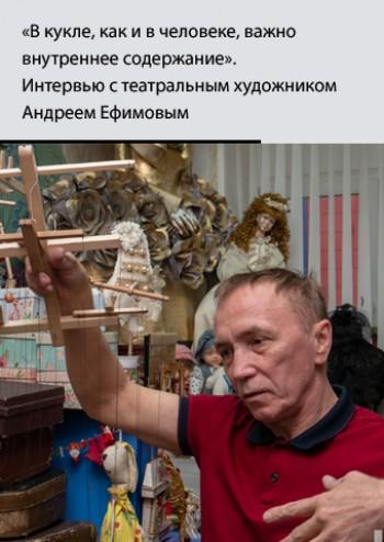 «В кукле, как и в человеке, важно внутреннее содержание». Театральный художник Андрей Ефимов — о создании новых миров, театре как музыке и самых требовательных зрителях