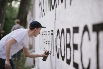 Соседствует с Бэнкси. Работа уральского граффитиста попала в британский альманах о стрит-арте