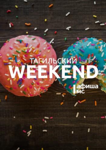 Тагильский weekend топ-12: Феллини, Высоцкий, модный фотограф из Америки и латинская музыка