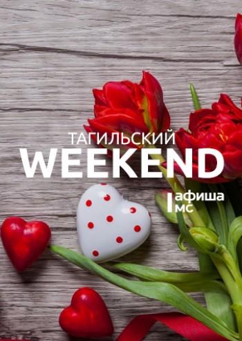 Тагильский weekend топ-15: романтика в кино, любовь с Антарктидой и свидание с Киркоровым