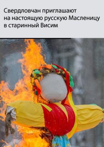 Жителей Свердловской области приглашают на настоящую русскую Масленицу в старинный Висим