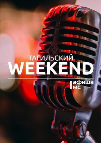 Тагильский weekend топ-14:  Василий Тёркин, масленичные гуляния и много концертов