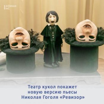 Театр кукол покажет новую версию пьесы Николая Гоголя «Ревизор»