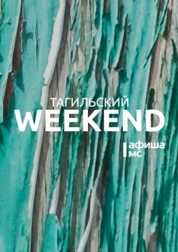 Тагильский weekend топ-11: знакомимся с новым Пиноккио, готовимся к свадьбе и поём нестареющие хиты
