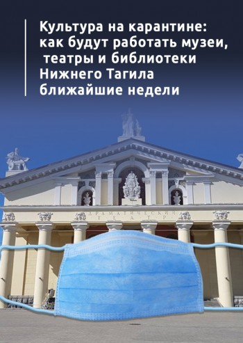 Культура на карантине: как будут работать музеи, театры и библиотеки Нижнего Тагила ближайшие недели