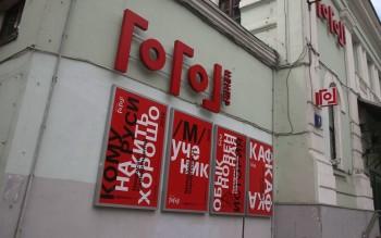 «Гоголь-центр» покажет онлайн-трансляции своих архивных спектаклей, квартирников и концертов