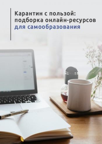 Карантин с пользой: подборка онлайн-ресурсов для самообразования