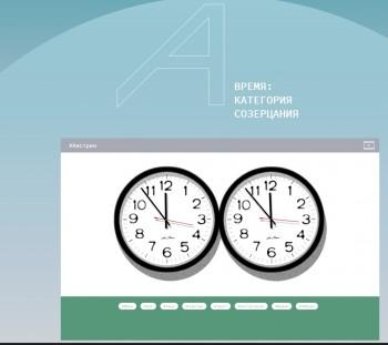 Пушкинский музей запустил проект о самоизоляции «100 способов прожить минуту»