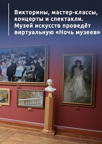Викторины, мастер-классы, концерты и спектакли. Нижнетагильский музей изобразительных искусств проведёт виртуальную «Ночь музеев»