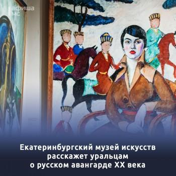 Екатеринбургский музей искусств расскажет уральцам о русском авангарде XX века