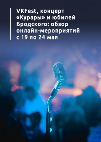 VKFest, концерт «Курары» и юбилей Бродского: обзор онлайн-мероприятий с 19 по 24 мая