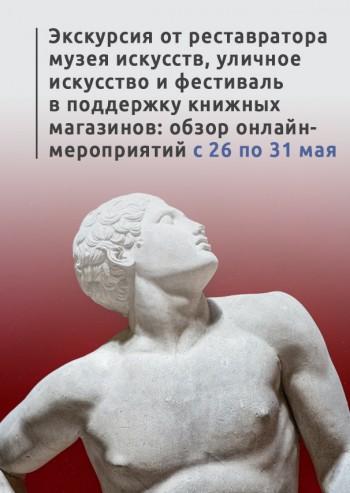 Экскурсия от реставратора музея искусств, уличное искусство и фестиваль в поддержку книжных магазинов: обзор онлайн-мероприятий с  26 по 31 мая