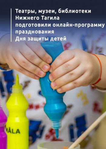 Театры, музеи, ДК и библиотеки Нижнего Тагила подготовили онлайн-программу празднования Дня защиты детей