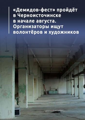 «Демидов-фест» пройдёт в Черноисточинске в начале августа. Организаторы ищут волонтёров и художников