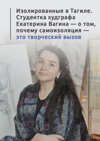 Изолированные в Тагиле. Студентка худграфа Екатерина Вагина — о том, почему самоизоляция — это творческий вызов